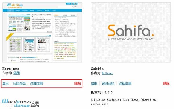 wpdaxue.com-201303429
