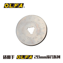 Olfa Rb28-2/10, Japan, Original, Imported, Hob Blade, 28mm, Round Knife, Japanese And English Version лезвие дисковое olfa ol rb28 2