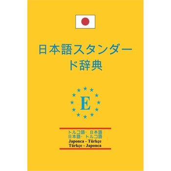 Japanese - Turkish And Turkish- Japanese Standard Dictionary chinese english and turkish chinese standard dictionary pvc