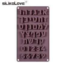 SILIKOLOVE lettres hébraïques Silicone moule chiffres arabes cuisson moule gâteau Fondant chocolat cuisson forme gâteau décoration outils