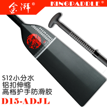 Kingpaddle Small watershed carbon fiber dragon boat paddle S12 Dragon boat pulp, plastic buckle telescopic dragon boat paddle