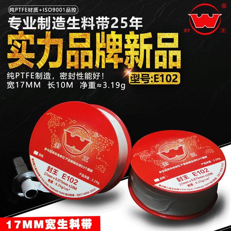 King 17 Size Teflon Tape Sealed Teflon PTFE Manufacturers Wholesale Engineering Plumbing Sanitary Ware