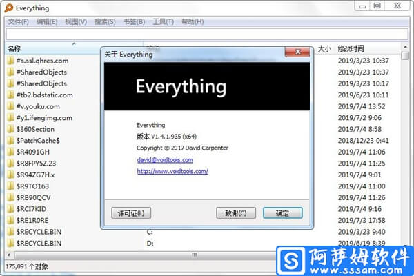 Everything v1.4 文件搜索神器便携版
