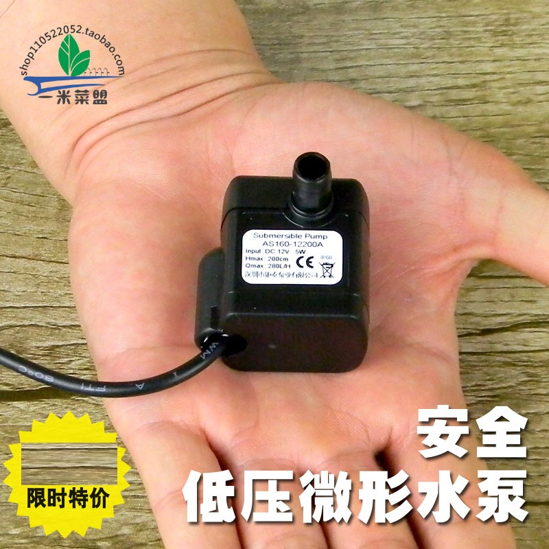 Special offer every day micro water pump submersible pump tank water ultra quiet 12V soilless cultivation balcony vegetables