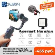 S5b versão atualizada 3 eixos handheld cardan estabilizador celular gravação de vídeo smartphone cardan para câmera de ação do telefone vs h4