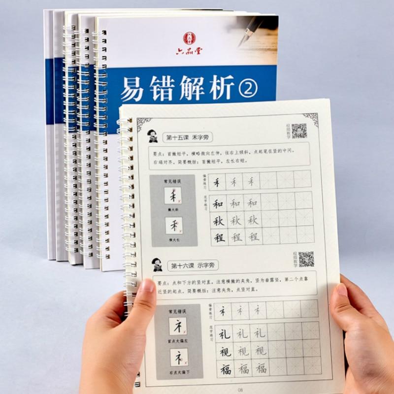 5 Books Calligraphy Practice Copybook Art Writing Books Children Adult Regular Script Fountain Pen Writing Strokes TextBook