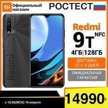 Смартфон Xiaomi Redmi 9T RU 4 + 128ГБ, [Ростест, Доставка от 2 дня, Официальная гарантия]