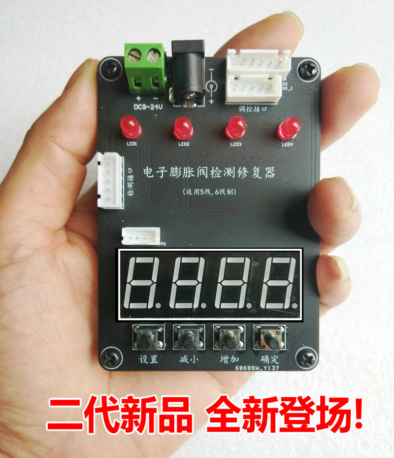 Repair Controller of Electronic Expansion Valve Detector for Indoor and Outdoor Machines with Frequency Converter