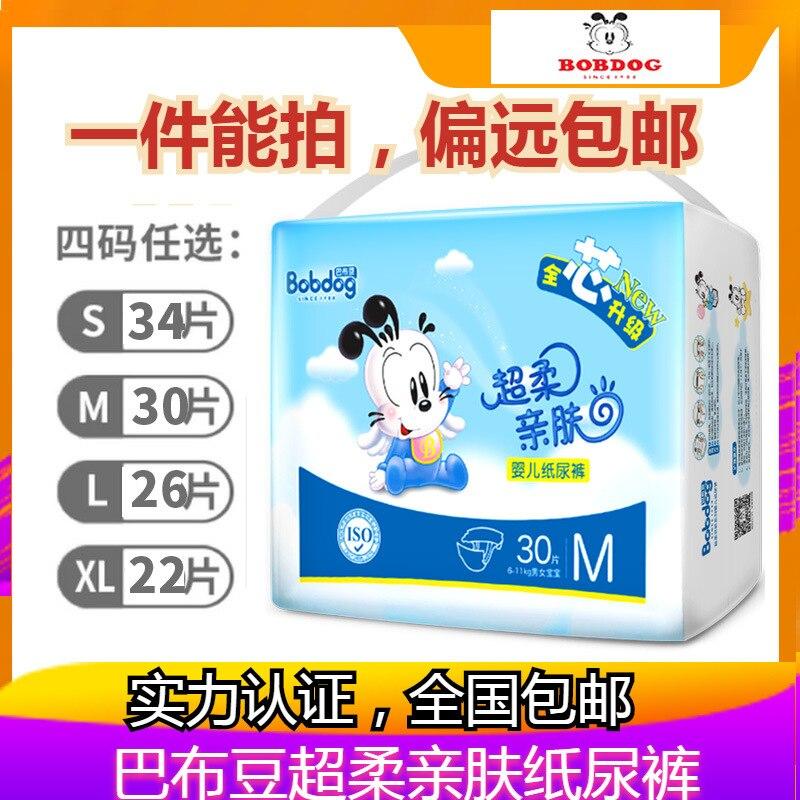 Bobdog Super Soft Paper Diaper Pants M30 Dry And Breathable S34/L26/Xl22 PCs Men And Women Baby Baby Diapers Diaper Pants