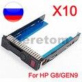 10x3,5 ''SAS SATA HDD Caddy Tray 651320-001 для HP Gen9 Gen8 DL360 DL380 DL388 G9 G8 3,5 дюймов, жесткий диск 651314-001
