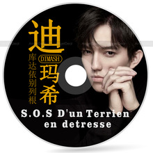 2 Pcs/Set Dimash Kudaibergen S.O.S D'un Terrien en detresse Music CD Car Cd Disc Kazakhstan Singer Fans Gift