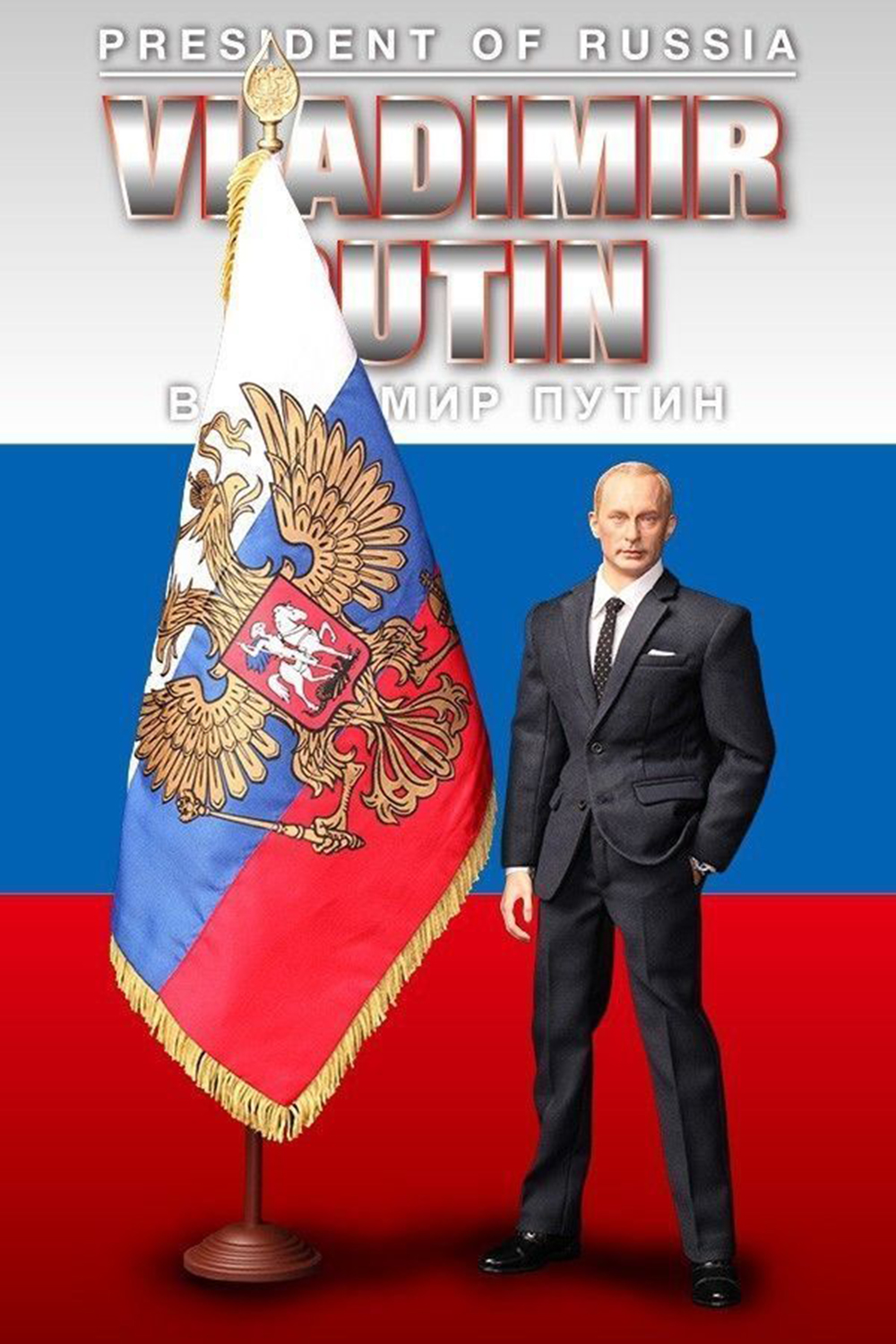 Full Set Doll 1/6 Vladimir Putin President Of Russia R80114 Figure Model Collection 12'' Action Figure Model Toy For Collection