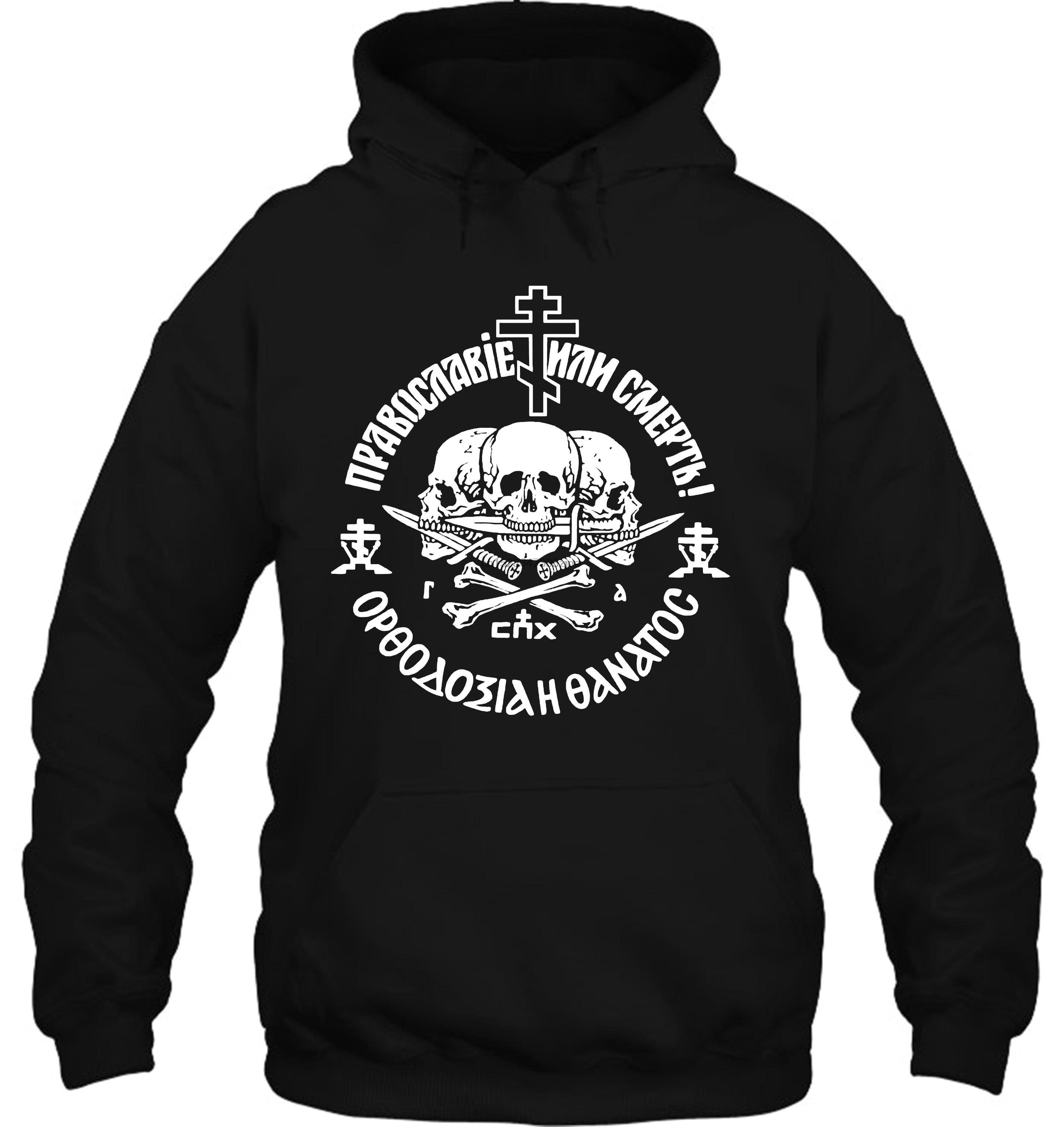 Orthodoxy Or Death Greek Streetwear Men Women Hoodies Sweatshirts
