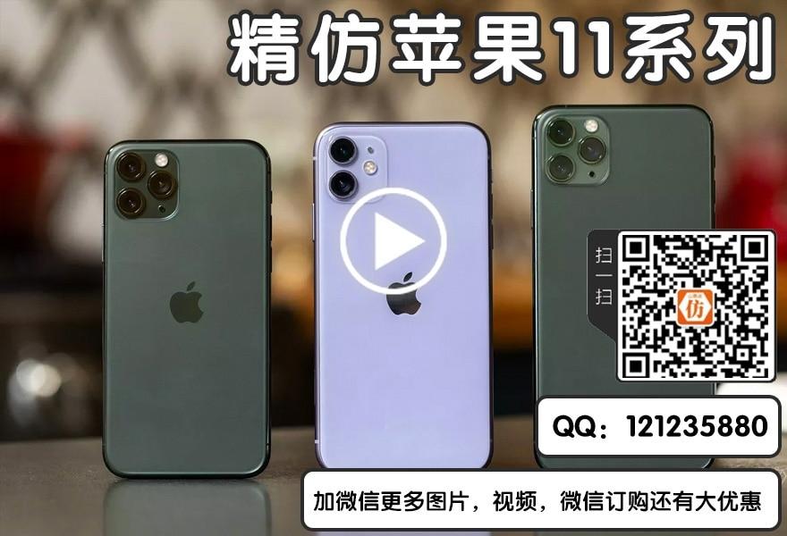 高仿苹果11系列图片