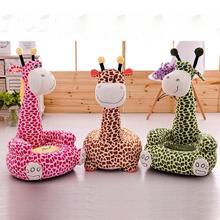Моющийся плюшевый чехол для дивана без наполнения хлопок мультфильм Жираф образный чехол для детского сидения Пылезащитная домашняя текстильная отделка
