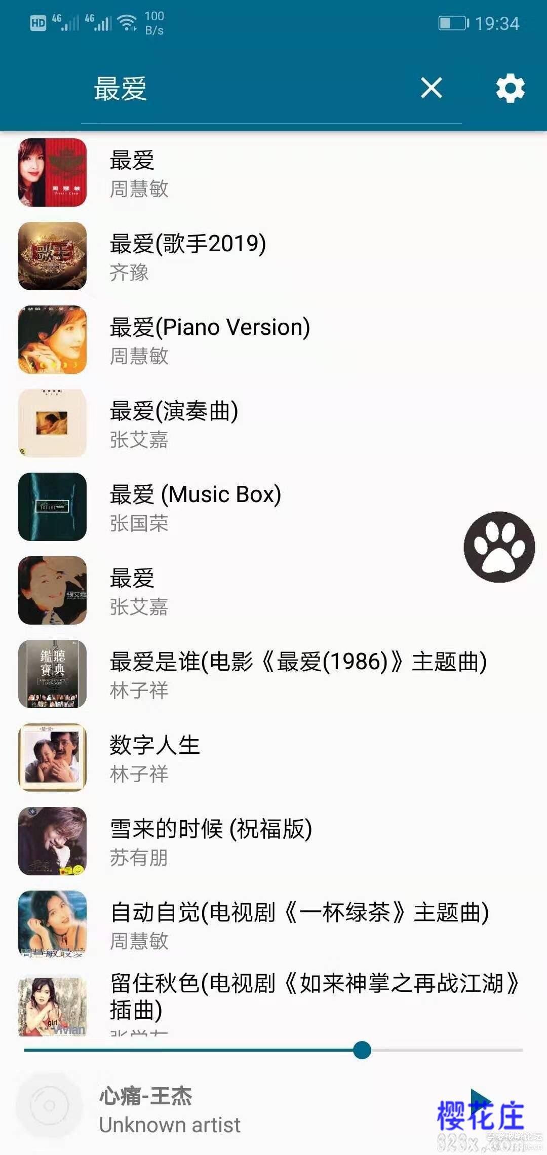 简约却不简单:安卓天天悦听1.2,精品歌单在线听,可直接下载无损音质 配图 No.4