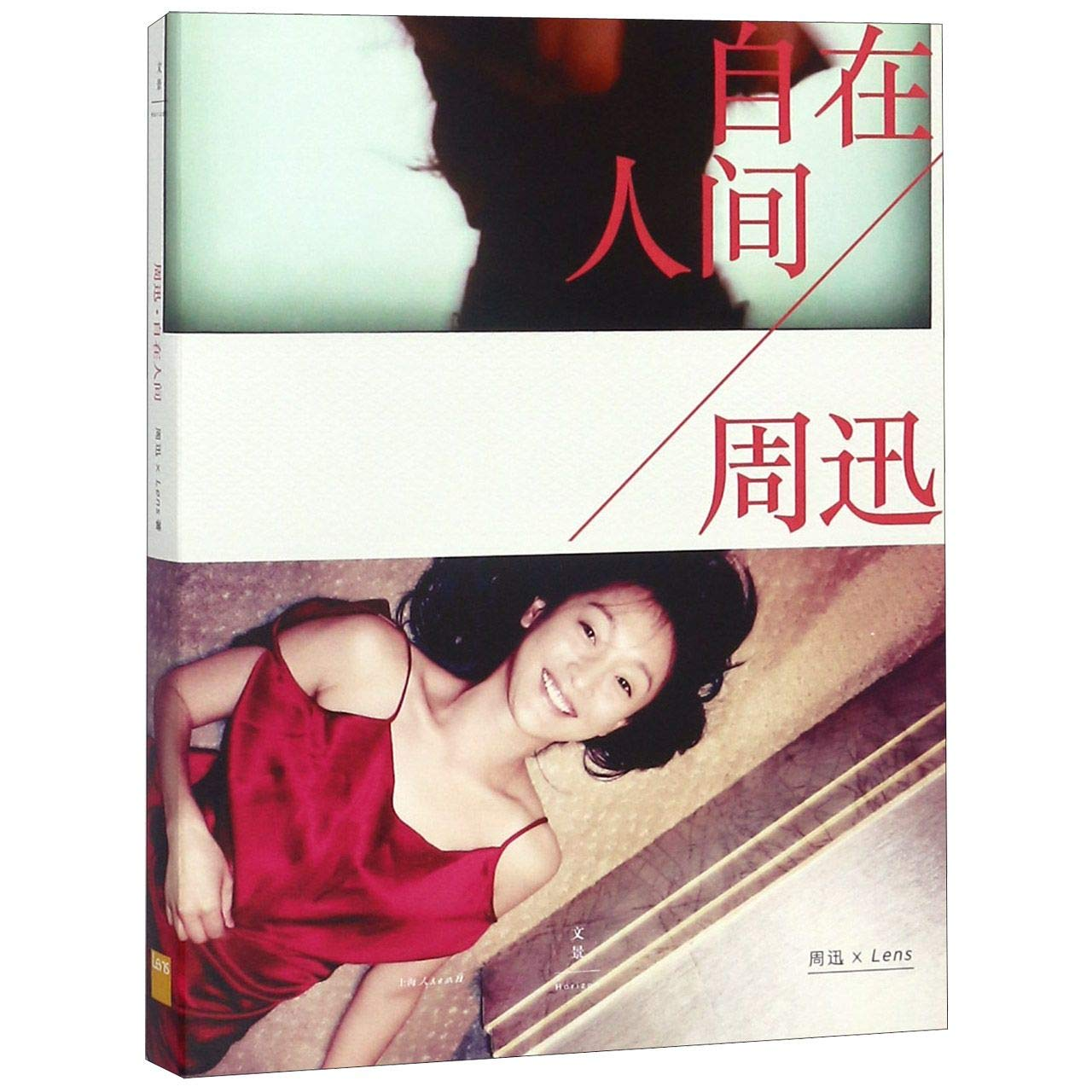 Zhou Xun (A Carefree Life) (Chinese Edition)by Zhou Xun (Author), Lens (Author)