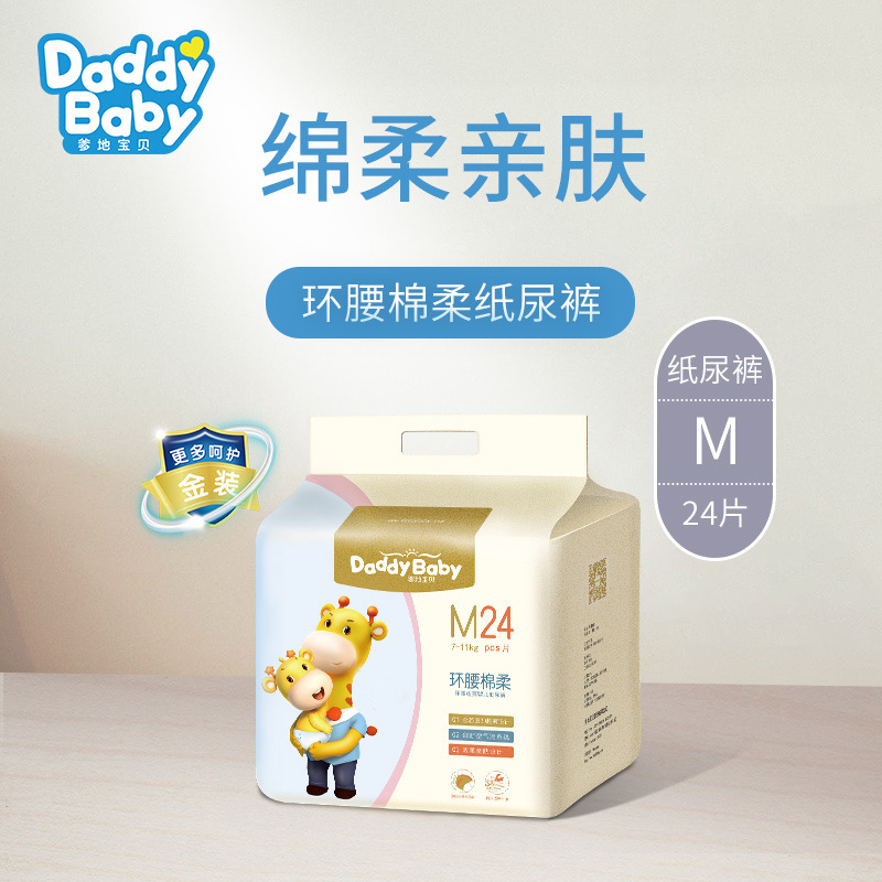 Daddy Baby Baby Diapers Ring Waist Soft Cotton Baby Diapers M Code 24 PCs/1 Bag Diaper Pants