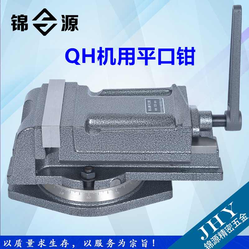 Heavy Duty Milling Machine Machine-use Flat Tongs Drill Press Precision Angle Lock-Table Vice 3-Inch 4-Inch 5-Inch 6-Inch 8-Inch