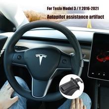 FCXvenle-artefacto de asistencia de piloto automático FSD, potenciador de AP de contrapeso para volante de coche, para Tesla Model 3 / Y 2016-2021