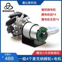 60mm Mecanum wheel Smart car omnidirectional wheel universal wheel STM32/Arduino open source control