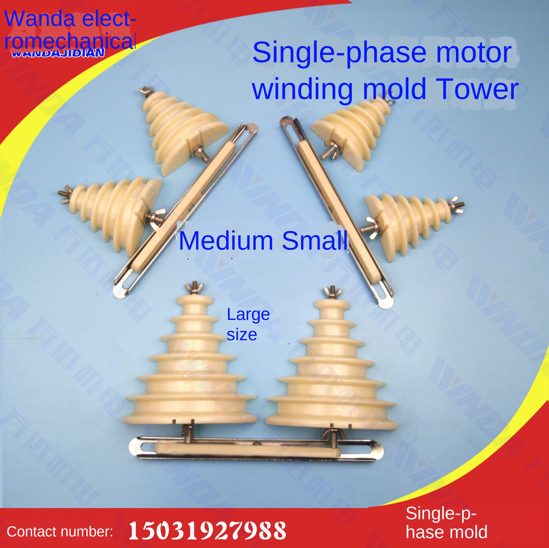Single Phase Motor Maintenance Tool Single Phase Winding Mould Large, Medium And Small Tower Mould 0.18wk-2.2kw
