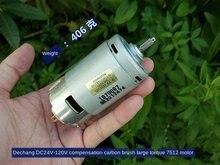 Dc24v-120v компенсированная углеродная щетка большой крутящий момент 7512 главный вал двигателя