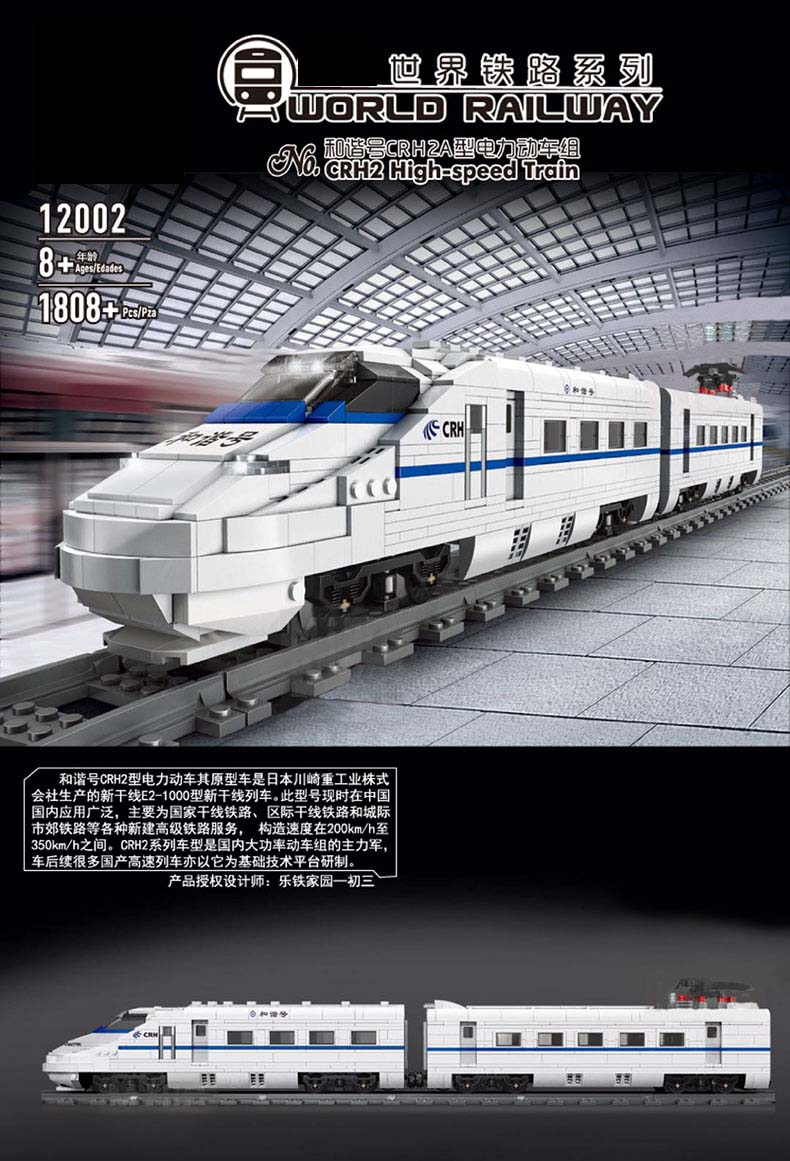 MOULD KING 12002 World Railway The CRH2 High-Speed Train