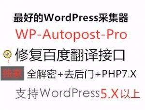 【WP采集插件】autopost-pro 3.7.8无限制wordpress自动采集插件源码