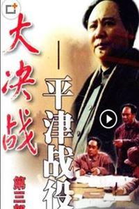 大决战之平津战役[DVD]