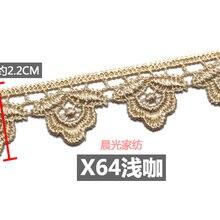 13 ярдов/занавес кружевная отделка дивана украшение стола аксессуары DIY Вышивка