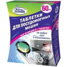 Таблетки для посудомоечных машин Frau Schmidt, 60 шт