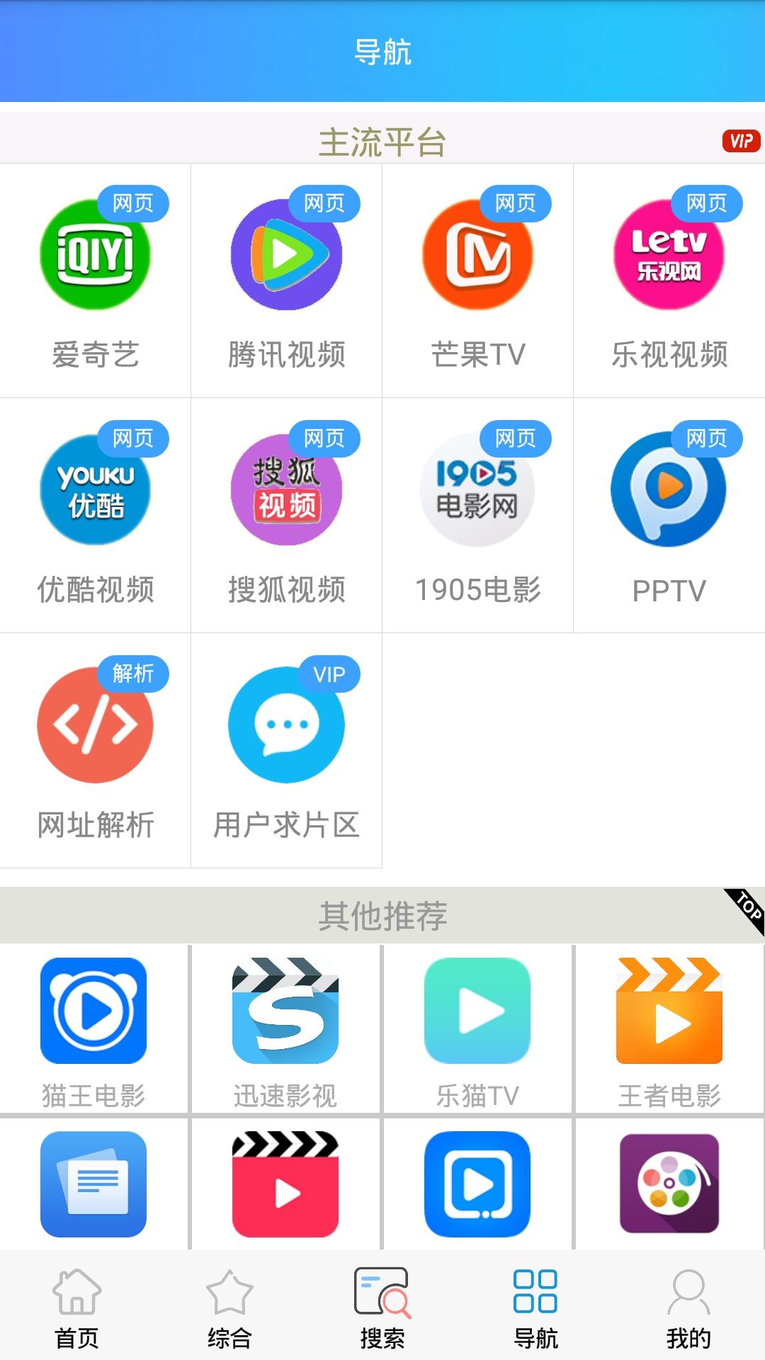 全网影视聚合app:安卓乐爱影视v5.1,可看各大网站视频VIP影视 配图 No.4