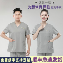 Oral medicine doctor's hand washing suit split short sleeve set pet hospital hand washing operation room isolation suit