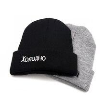 Zima jesień fajny modny wzór zaciskania tekst czapki mężczyzna kobiet dziecko miękka dzianina haft zachowaj ciepłe zimne czapki Outdoor W72