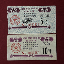 Note Coupon China-Set Original of 5 2pcs 1991 Gasoline Expired-Out Use-Now Use-Now