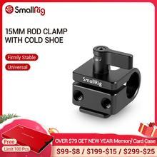 Smallrig標準 15 ミリメートルロッドクランプでホットシューマウント使用靴マウントスタイルアクセサリー 1597