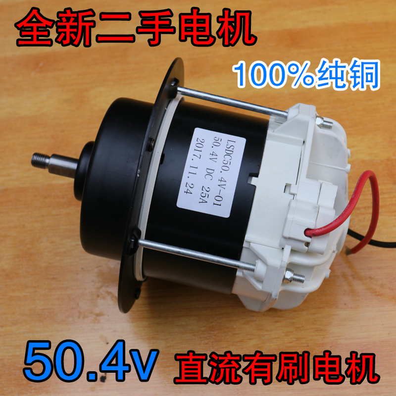 60v electric tool car 48v propeller 72v grass cutter cutting machine scooter table saw DC motor