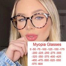 Lunettes correctrices pour myopie, rondes et ambrées, verres transparents, à la mode, pour femmes, 1 -1.5 -2 -2.5 -3 -3.5 -4 -4.5 -5 -5.5 -6.0