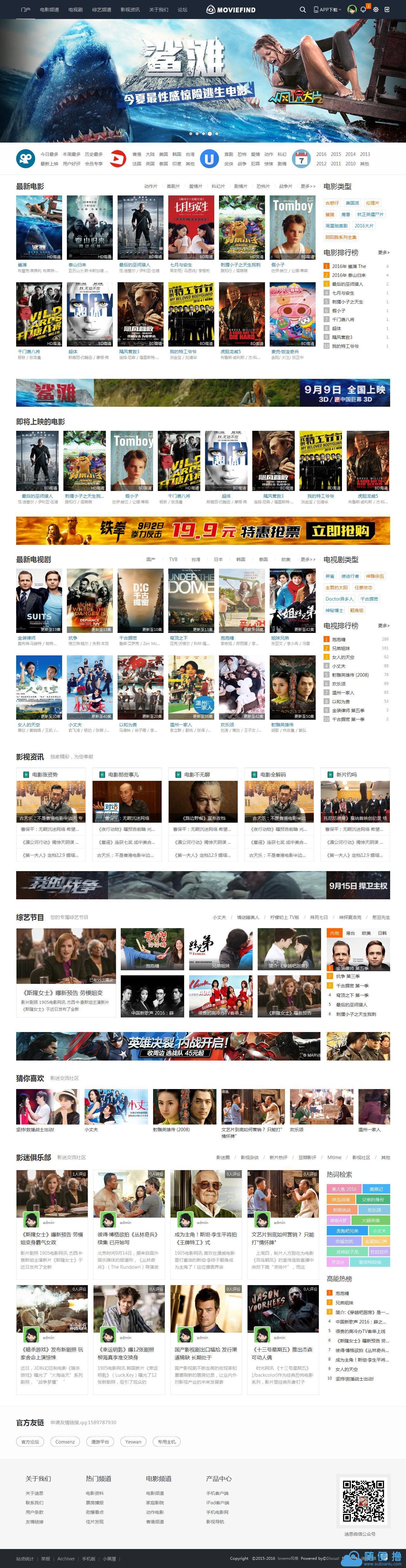 Discuz x3.4模板 迪恩电影电视剧视频 商业版 GBK DZ影视网站模板