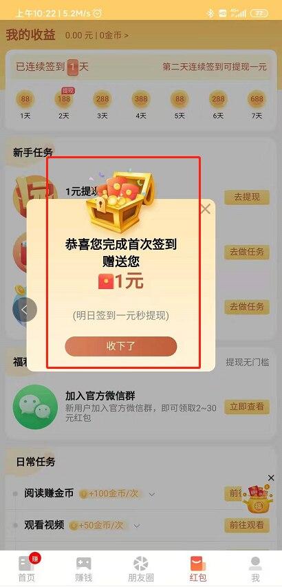 加速赚:新用户登入送一元,次日即可提现插图(1)