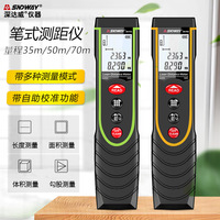 SNDWAY pen rangefinder range laser range finder measuring instrument electronic ruler Pen distance measuring pen 35/50/70m