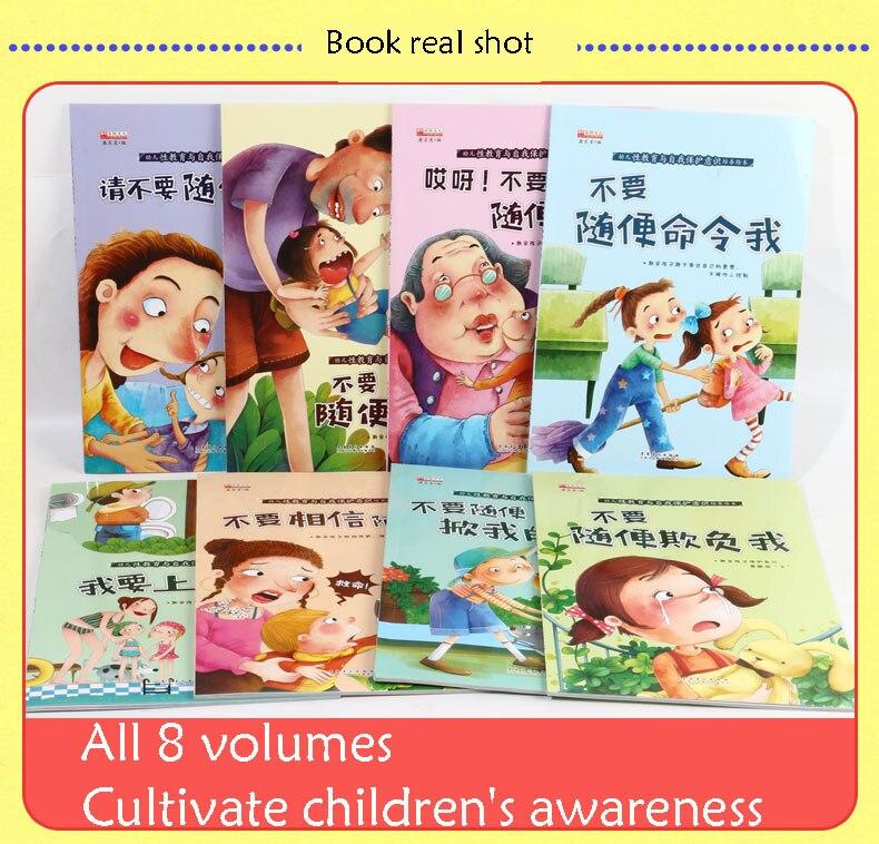 8 томов/наборов китайских детей, которые должны читать, детские книги для предупреждения сексуального образования, раннего образования, сказки на ночь