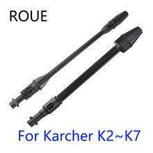 Насадка для мойки высокого давления Karcher K1 K2 K3 K4 K5 K6 K7