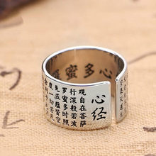 1pc The Buddhist Sutra Ring Silver Simple Male and Female Couple Ring Opening of Domineering Pull Ring Silver Retro(China)