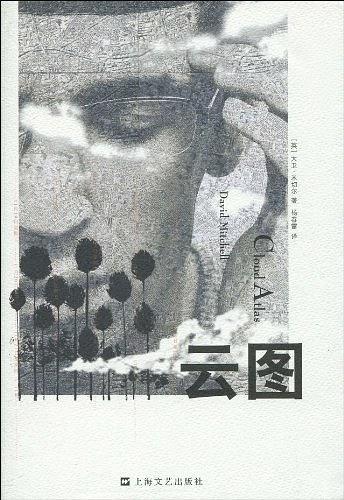 《云圖》   大衛·米切爾   txt+mobi+epub+pdf電子書下載