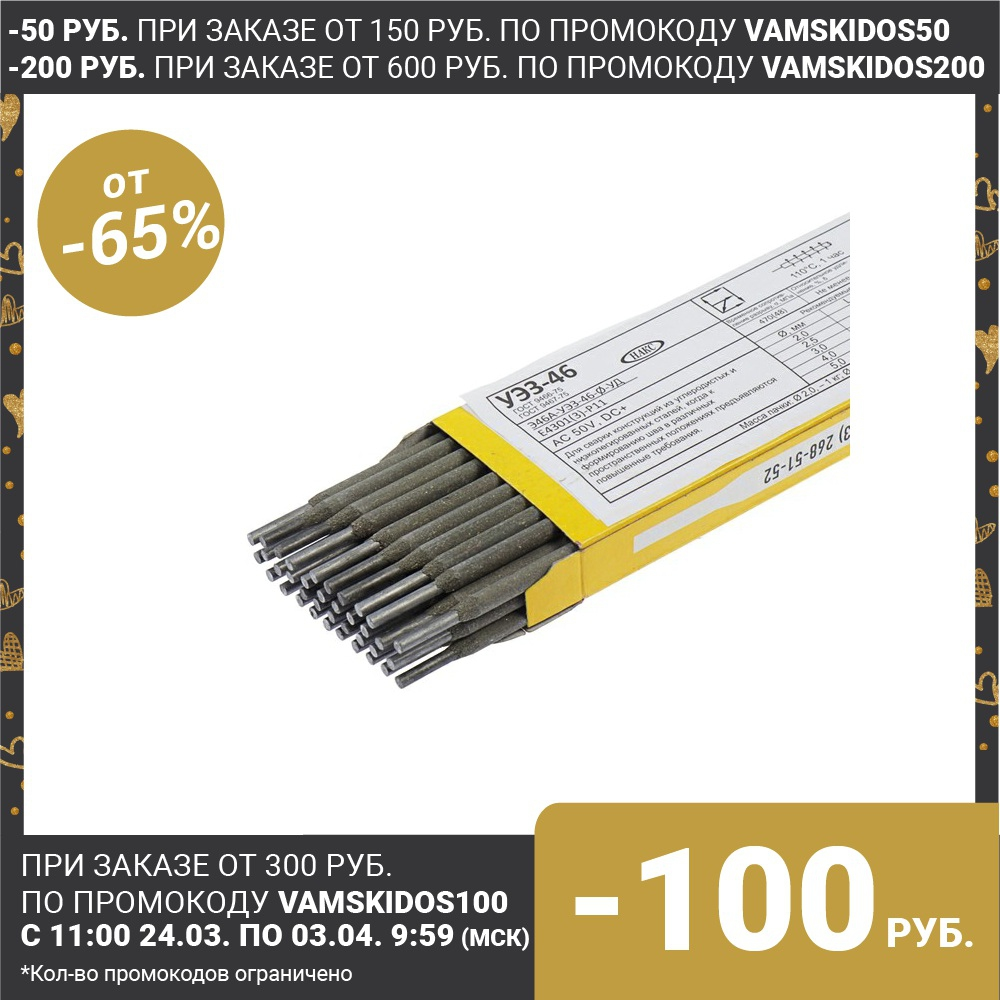 UEZ 46 electrodes, d = 3 mm, 1 kg, analogue of OK 46.00 (ESAB), for welding carbon steels 4691552 Welding electrodes All accessories Tools