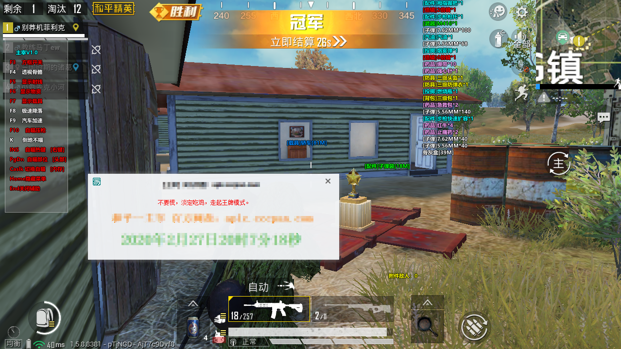 PC和平精英_主宰透视自瞄多功能辅助破解版1.6