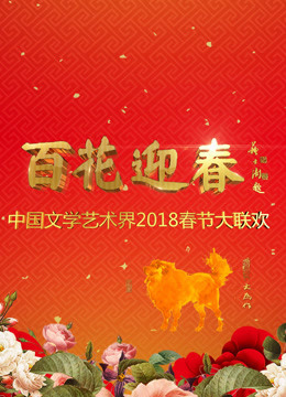2018中国文联春晚
