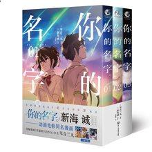 3 Boeken U Naam Vol. 1 2 3 Japan Jeugd Tieners Adult Sci-fi Fantasy Wetenschap Mysterie Suspense Manga Comic Boek Chinese